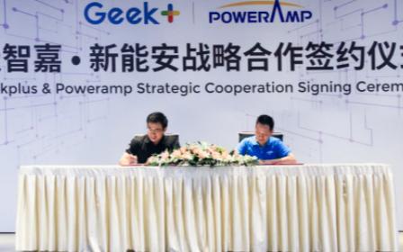 AMR引领者极智嘉与知名锂离子电池企业新能安科技宣布达成战略合作
