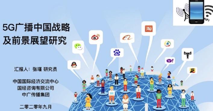 中国广电与高通成功完成全球首次700MHz 2x30MHz大频宽5G数据呼叫