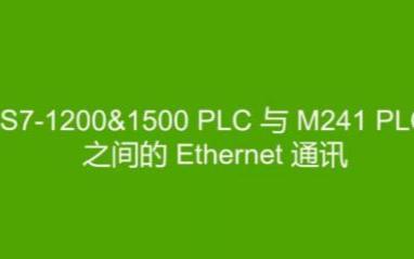 如何实现S7-1200&1500与M24...