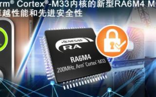 瑞薩電子推出9款全新RA6M4 MCU產品,基于...