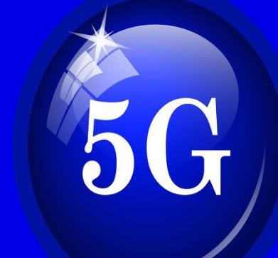 中国已成为名副其实的5G先锋