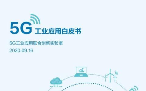2020《5G工業應用白皮書》全文