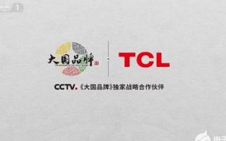 TCL用科技改變生活,讓中國制造變為中國智造