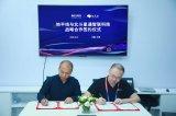 地平线和北斗智联签署战略合作协议