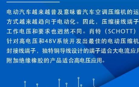 SCHOTT针对高压电和48V系统开发出最佳的电动压缩机密封接线端子