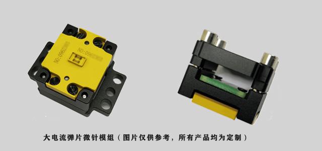 手机锂电池保护板测试可选用大电流弹片微针模组