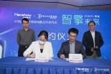 汉朔科技与科沃斯在上海张江AI岛举行合作签约仪式