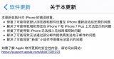 iOS 14.0.1主要针对iPhone的错误修复