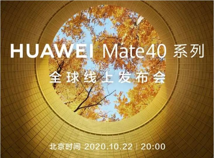 华为Mate40系列22日全球发布,鸿蒙OS+麒麟9000,最强旗舰即将亮相!