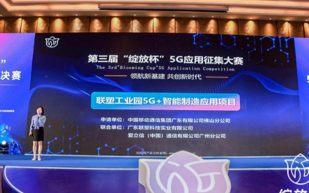 """爱立信携手广东移动推进的《联塑工业园5G+智能制造应用项目》获""""绽放杯""""二等奖"""