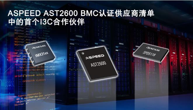 瑞薩電子I3C總線擴展和SPD集線器產品  通過...