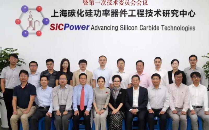 上海碳化硅功率器件工程技术研究中心举行揭牌仪式顺...