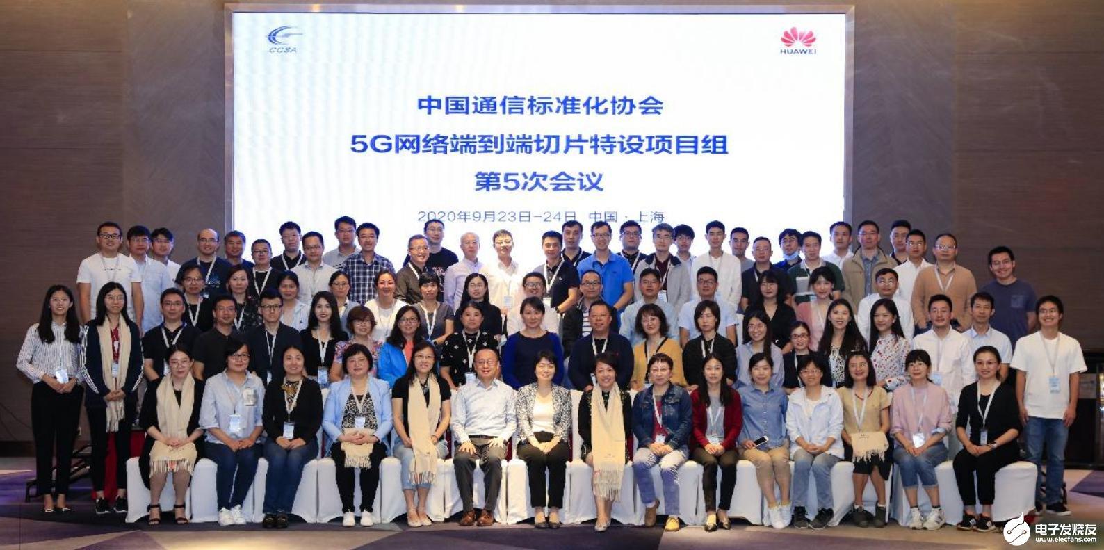 华为携手CCSA推进5G SA切片特性的成功商用
