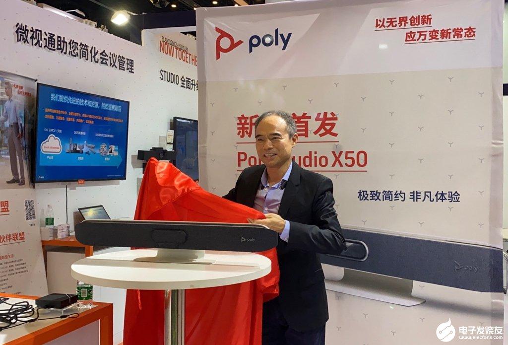 """""""新常态""""办公呈现四大技术趋势,Poly帮助企业驾驭办公""""新常态"""""""