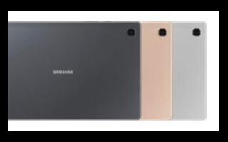 三星即将推出Galaxy Tab A7(2020)