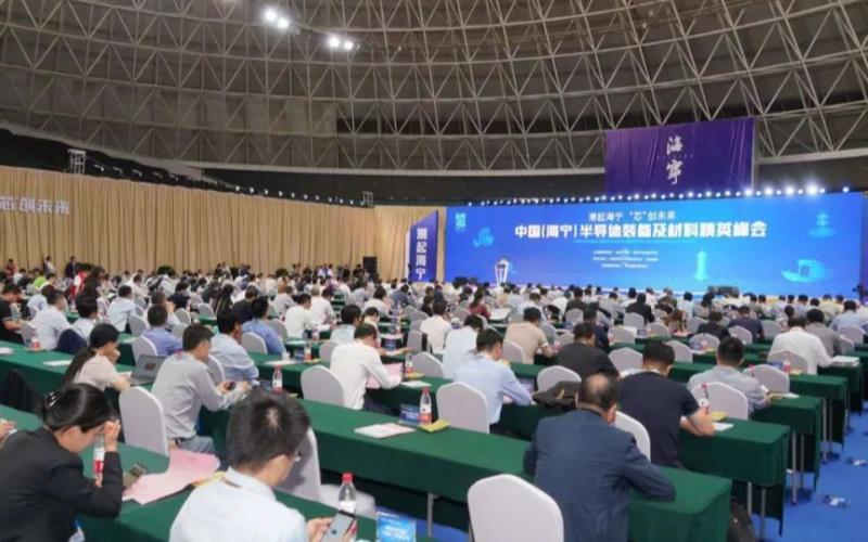 2020中国(海宁)半导体装备及材料精英峰会在浙江海宁举办