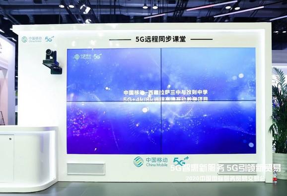 中国移动室外5G乐园:全方位体验5G智慧生活