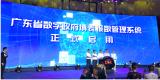广东省数字政府填表报数管理系统正式发布上线
