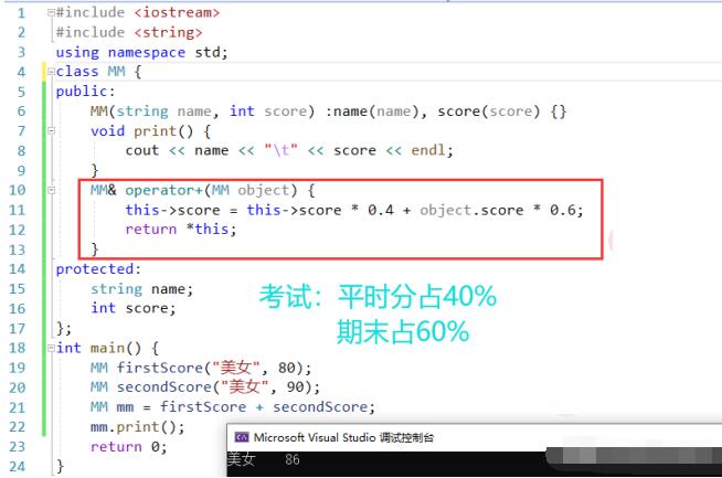 干货:三大实例讲解三种C++运算符重载