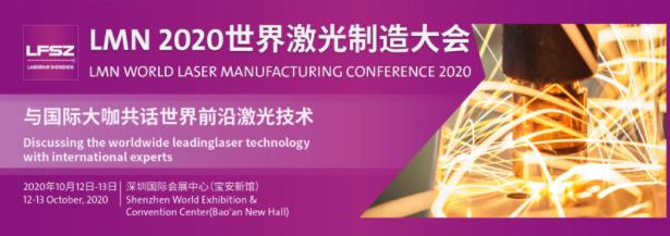 """2020世界激光制造大會將在深圳舉報,主題為""""賦能智造,光耀未來"""""""