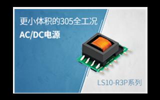 100-320W 305V輸入全工況帶PFC機殼開關電源--LMFxx-23B系列