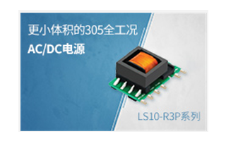 100-320W 305V输入全工况带PFC机壳...