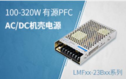 方寸之間,百變百搭 ——更小體積的305全工況電源LS10-R3P系列