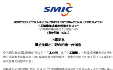 最新公告!中芯国际确认美国出口限制,正在评估对公司的影响!