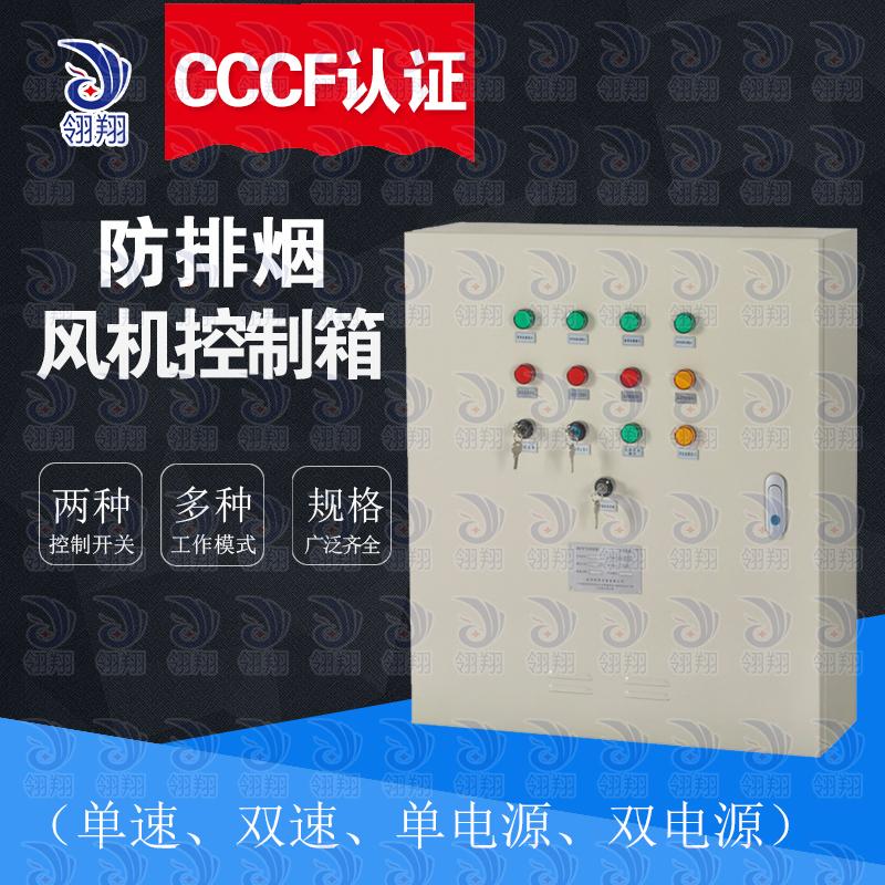 CCCF认证对消防风机控制柜的具体要求是什么