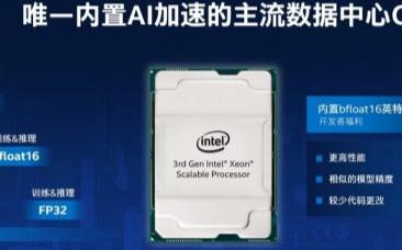 英特爾首個針對AI優化的Stratix 10 NX FPGA產品即將發布