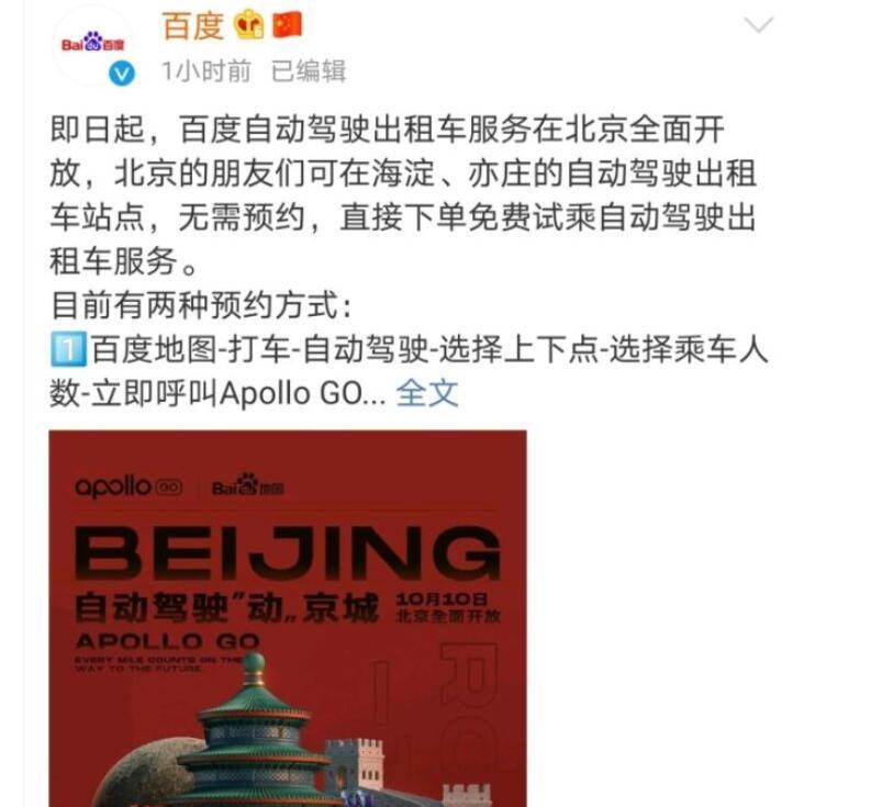 無需預約!百度自動駕駛出租車服務在北京全面開放