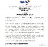 中芯國際被美國出口管制對中國芯片行業有哪些影響