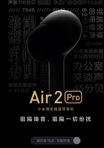 小米首款真無線降噪耳機即將開啟預售