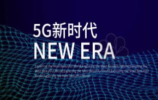 """中国5G基站已达60万个,未来3年5G仍将处于""""..."""