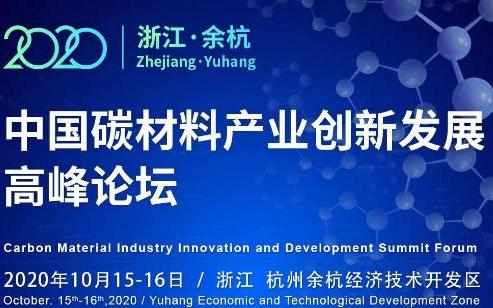 2020中国碳材料产业创新发展高峰论坛将于10月15日开展