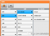 ProfiNet输入/输出端的驱动程序解析