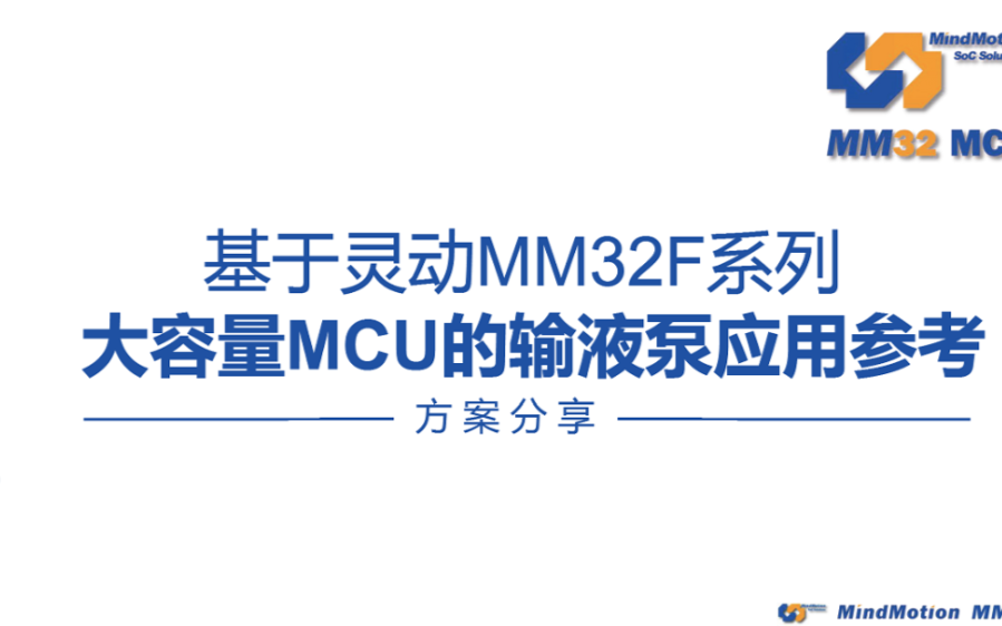 基于灵动MM32F系列大容量MCU的输液泵原理及实现以及临床应用
