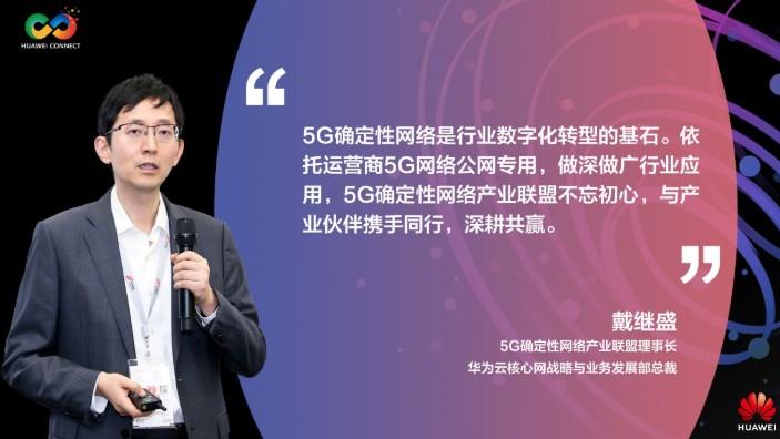 华为加速ICT与行业的融合,打造了海尔5G+智慧...