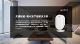 英飞凌合作伙伴维锐科技发布亮精灵智能家居3.0系统