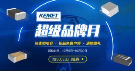 """唯樣商城""""KEMET超級品牌月""""來襲!4大福利讓你領略百年電容器大品牌魅力!"""