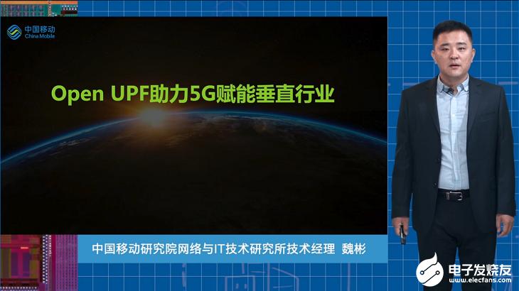 UPF是推动5G驱动行业的发力点,助力5G赋能垂...