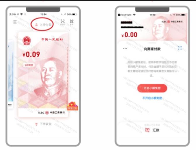 深圳数字人民币已正式投入使用,操作方法如微信和支付宝相似