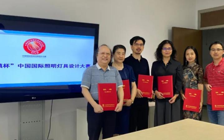 """2020年""""古镇杯""""中国国际照明灯具设计大赛获奖候选名单公示"""