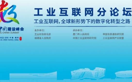 """第三届数字中国建设峰会""""工业互联网""""将于10月13日在福州举办"""