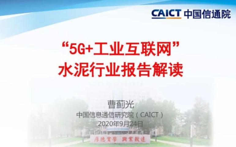 """5G+工业互联网""水泥行业报告解读PPT"