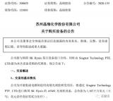 晶瑞股份拟通过S韩国的ASML光刻机,公司股价暴涨