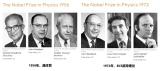 關于晶體管的發明歷史