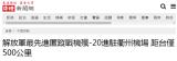 台媒曝:解放军歼-20二十分钟就能飞抵台湾
