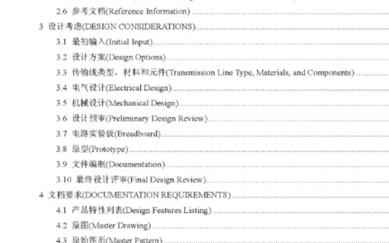 射频/微波电路板设计指南中文版节选