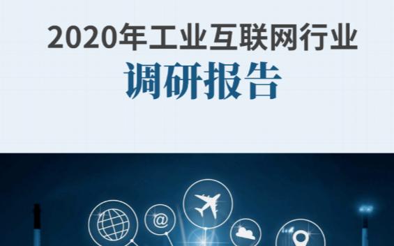 高工2020年工业互联网行业调研报告节选